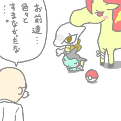mewtwo_tokiwa_195.jpg
