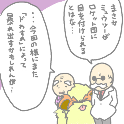 mewtwo_tokiwa_196.jpg