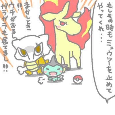 mewtwo_tokiwa_197.jpg