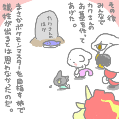 mewtwo_tokiwa_199.jpg