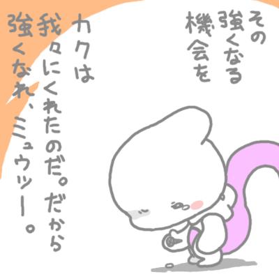 mewtwo_tokiwa_202.jpg