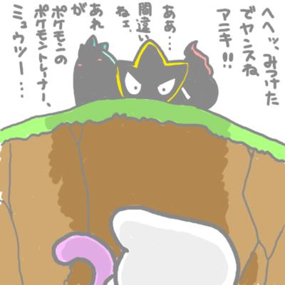 mewtwo_tokiwa_203.jpg
