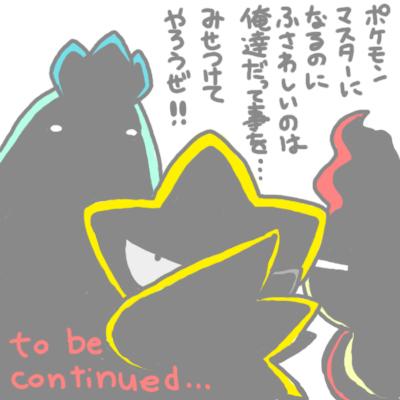 mewtwo_tokiwa_204.jpg