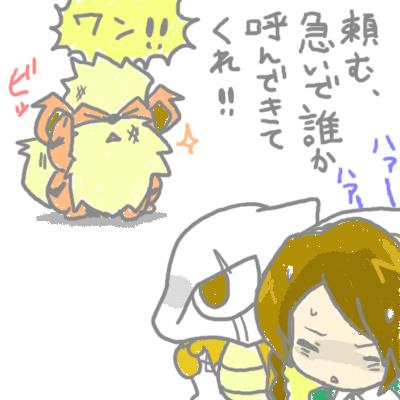 mewtwo_tokiwa_32.jpg