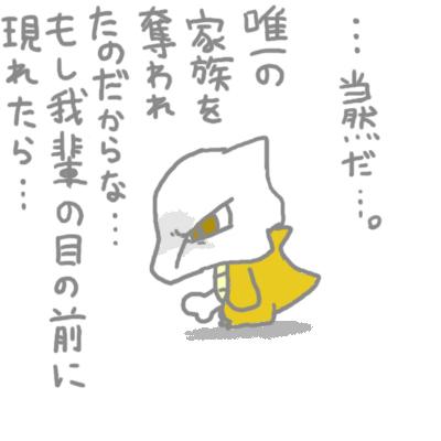 mewtwo_tokiwa_37.jpg
