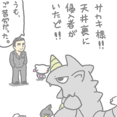 mewtwo_tokiwa_44.jpg