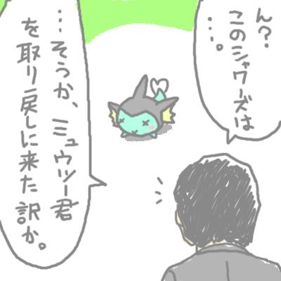 mewtwo_tokiwa_45psd.jpg
