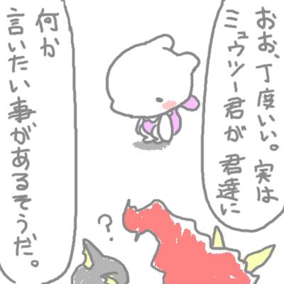 mewtwo_tokiwa_46.jpg