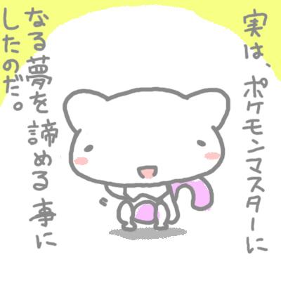 mewtwo_tokiwa_47.jpg