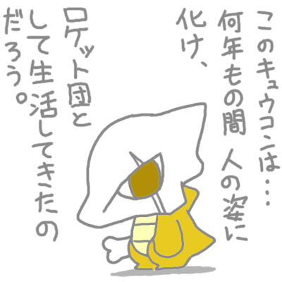 mewtwo_tokiwa_58.jpg