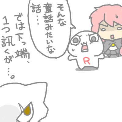 mewtwo_tokiwa_59.jpg