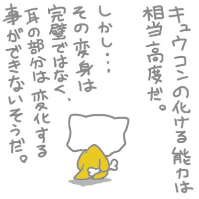 mewtwo_tokiwa_60.jpg