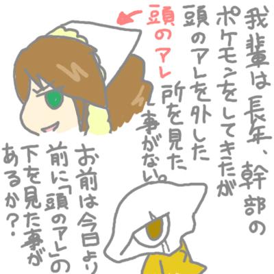 mewtwo_tokiwa_61.jpg