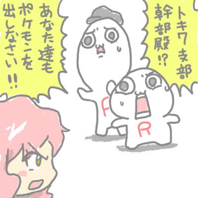 mewtwo_tokiwa_65.jpg