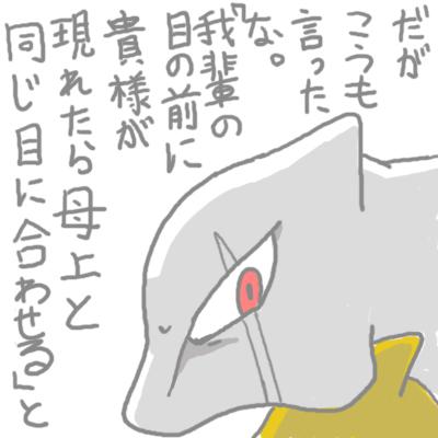 mewtwo_tokiwa_77.jpg