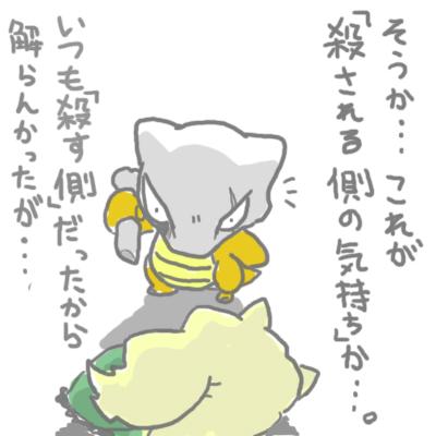 mewtwo_tokiwa_86.jpg
