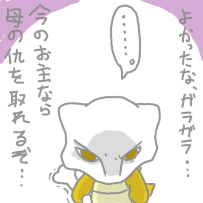 mewtwo_tokiwa_89.jpg
