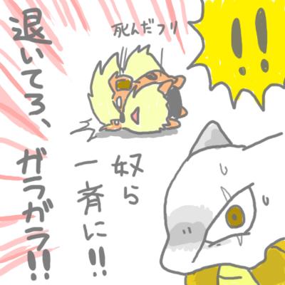 mewtwo_tokiwa_94.jpg