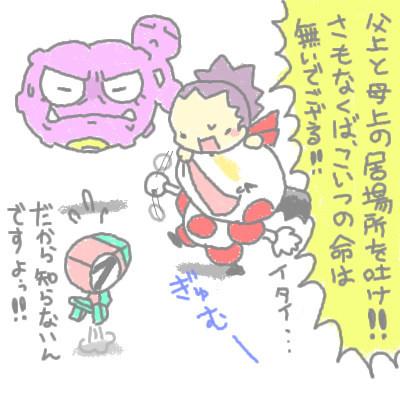 seki_85.jpg