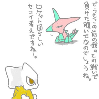 seki_90.jpg