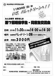 140903 2014交流会配布用チラシ3