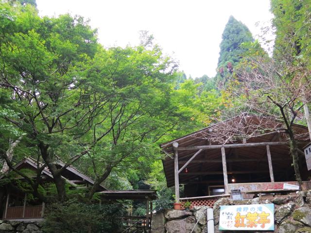 横野の滝『紅葉亭』