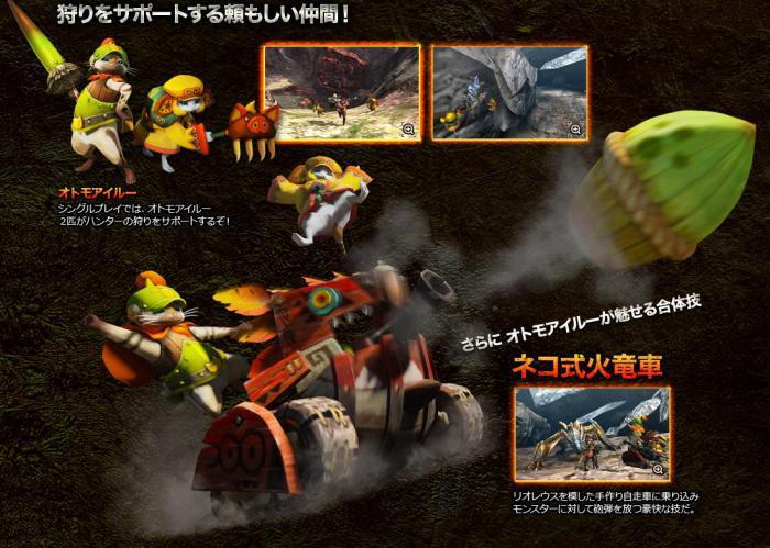【MH4】オトモアイルー合体技『ネコ式火竜車』1