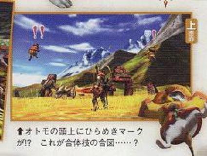 【MH4】オトモアイルー合体技『ネコ式火竜車』3