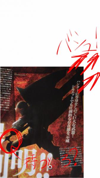 【MH4】『第2の新武器』シルエット公開後の予想まとめ6