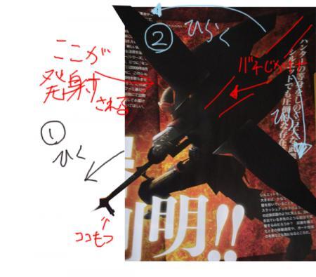 【MH4】『第2の新武器』シルエット公開後の予想まとめ9
