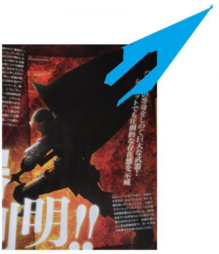 【MH4】『第2の新武器』シルエット公開後の予想まとめ8