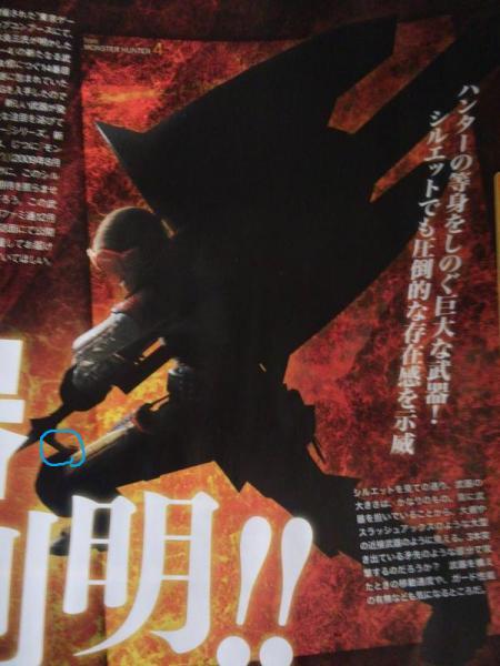 【MH4】『第2の新武器』シルエット公開後の予想まとめ12