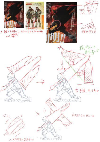 【MH4】『第2の新武器』シルエット公開後の予想まとめ23