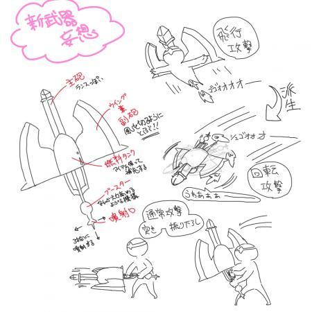 【MH4】『第2の新武器』シルエット公開後の予想まとめ!みんな想像力豊かすぎる!30
