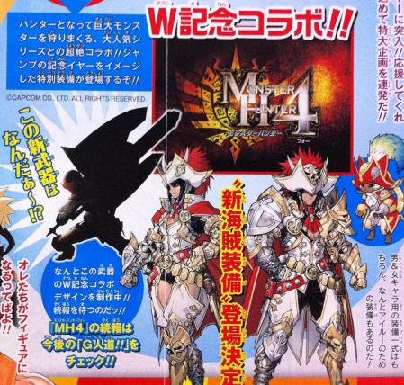 【MH4】週刊少年ジャンプとのコラボ新海賊装備が発表!『第2の新武器』のコラボ装備もあるらしいぞ!1