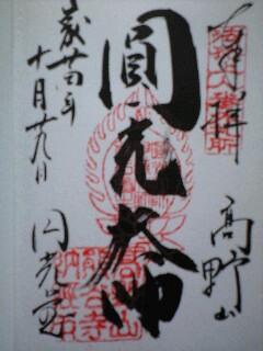 こうやさん84 熊谷寺ご朱印