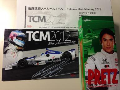 TCM 2012-3