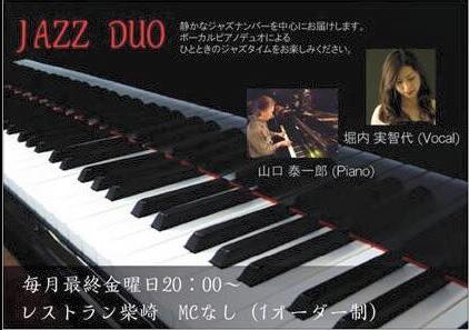 duo.jpg