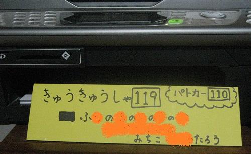20120925_hijouji_01.jpg