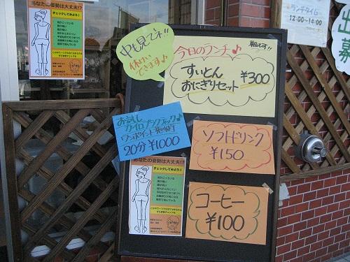 20121027_fujinocafe_03.jpg