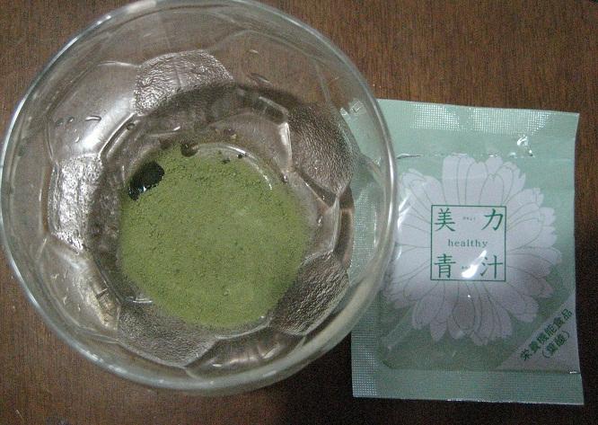 aojiru_biryoku_IMG_9075.jpg