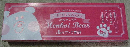 furano_menkoibear_01.jpg