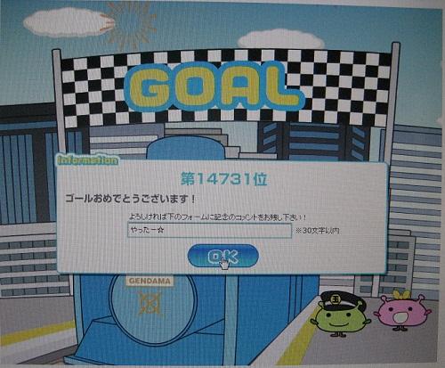 gendama_goal.jpg