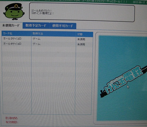 gendama_goal_10p.jpg