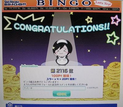get_bingo_100p.jpg
