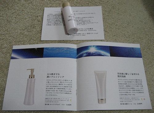hahanoshizuku20120522_01.jpg