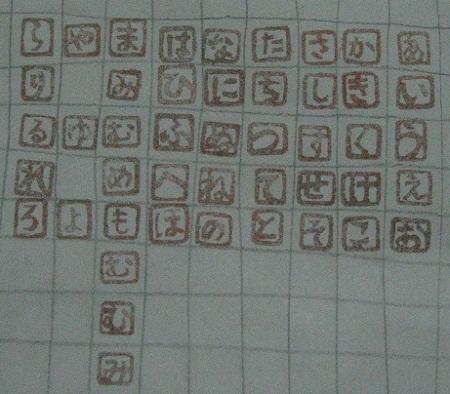 keshigomuhanko_20120805.jpg