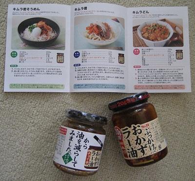 moni_20120723_okazu_01.jpg
