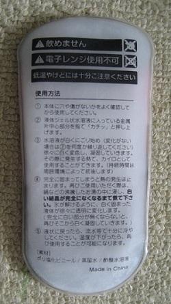 moni_20121216_04.jpg