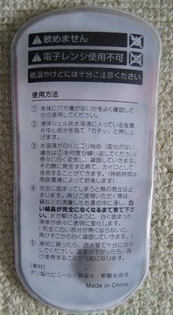 moni_20121216_07.jpg
